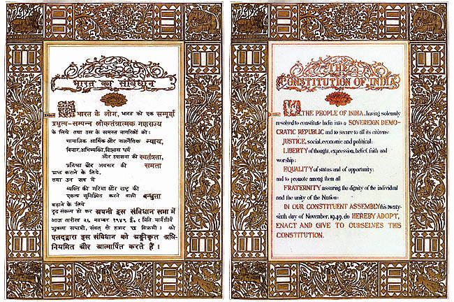 Bharat ka samvidhan in hindi
